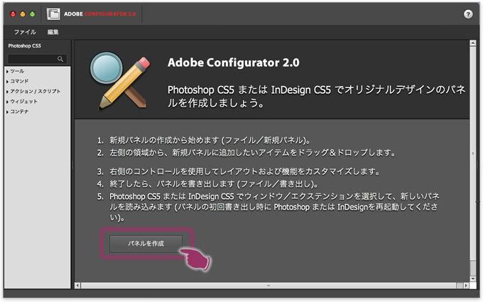 configurator-10.jpg