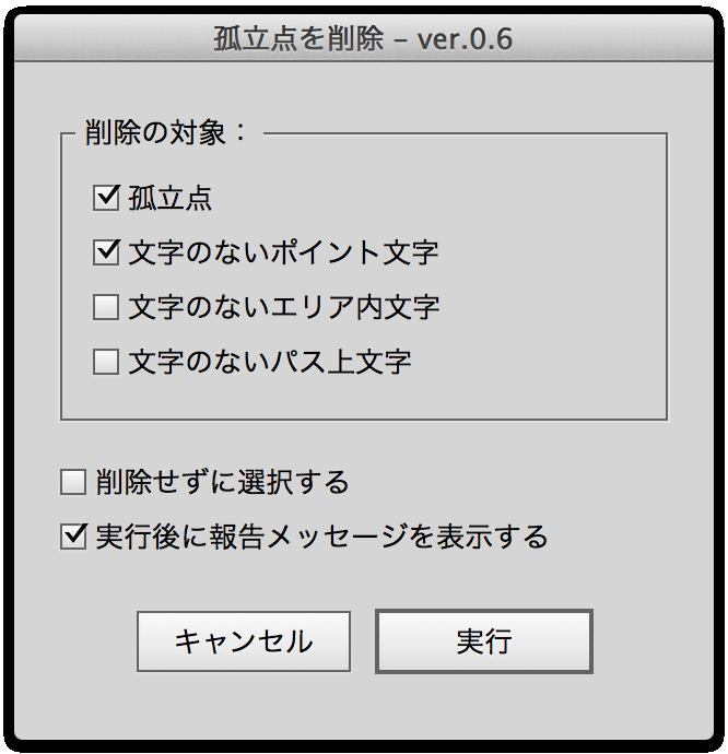 del_isolatedpoint-window-s.png