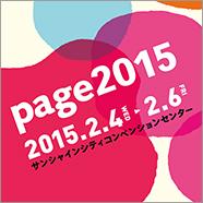page2015_n.jpg