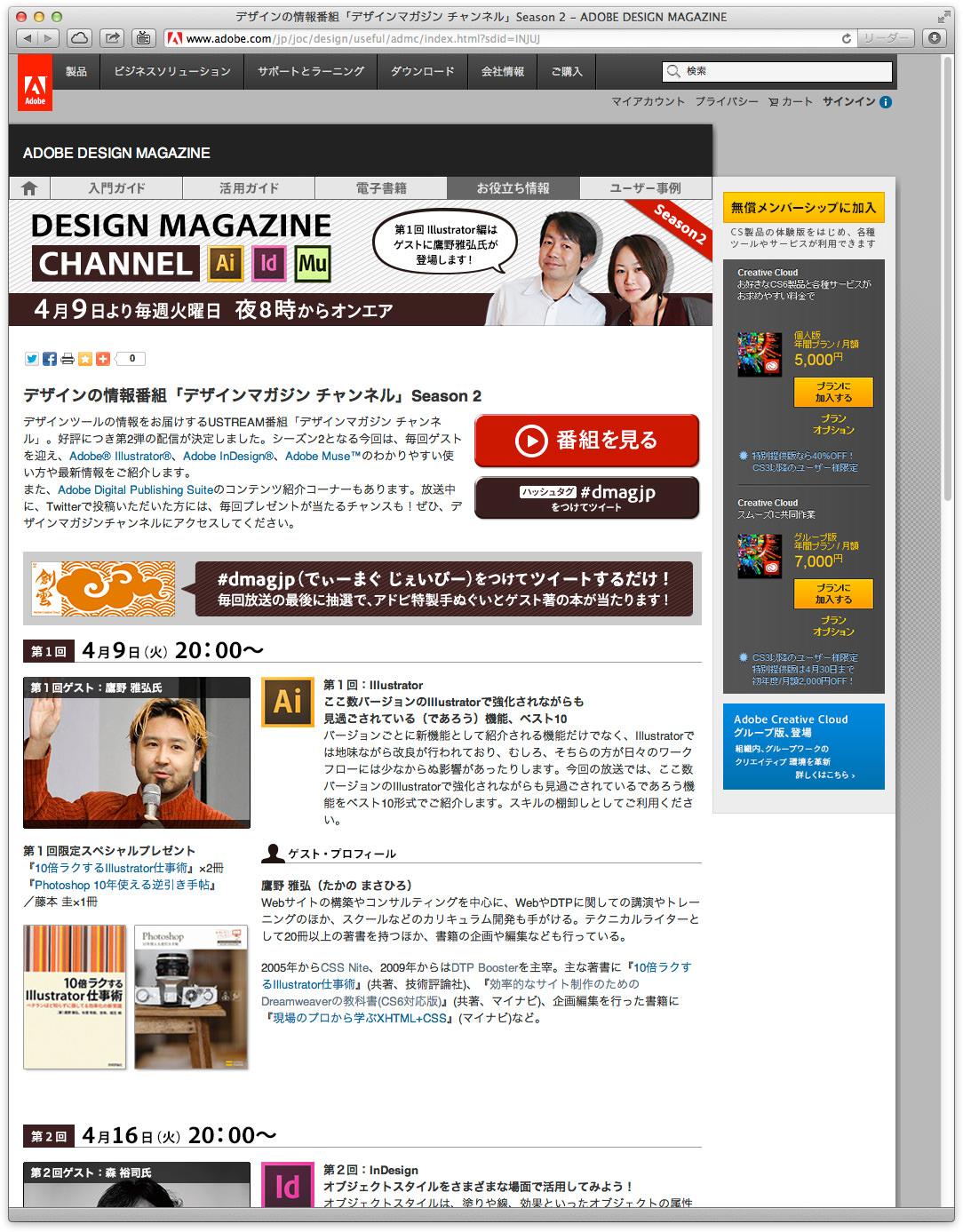 designmagazine-cap-s.jpg