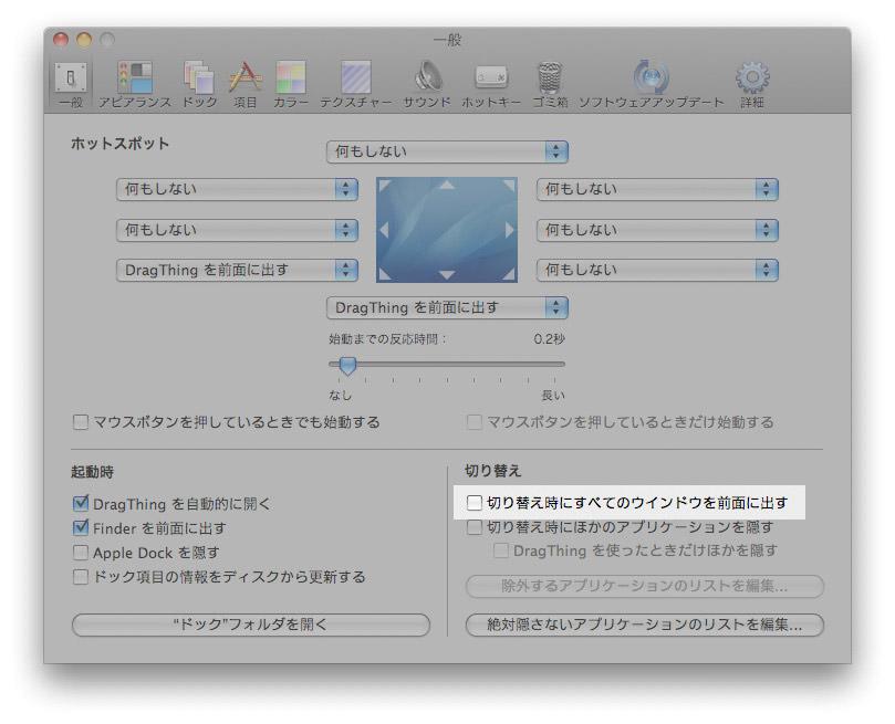 dragthing_setting.jpg