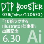dtp-booster028-banner.jpg