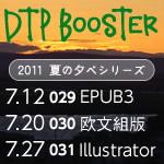 dtp-booster029-031.jpg