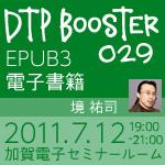 DTP Booster 029(Tokyo/110712)