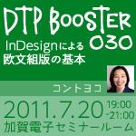 DTP Booster 030(Tokyo/110720)