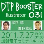 DTP Booster 031(Tokyo/110727)