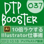 dtp-booster037-banner.png