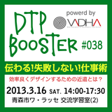 dtpbooster038-thumb-160x160-89.png