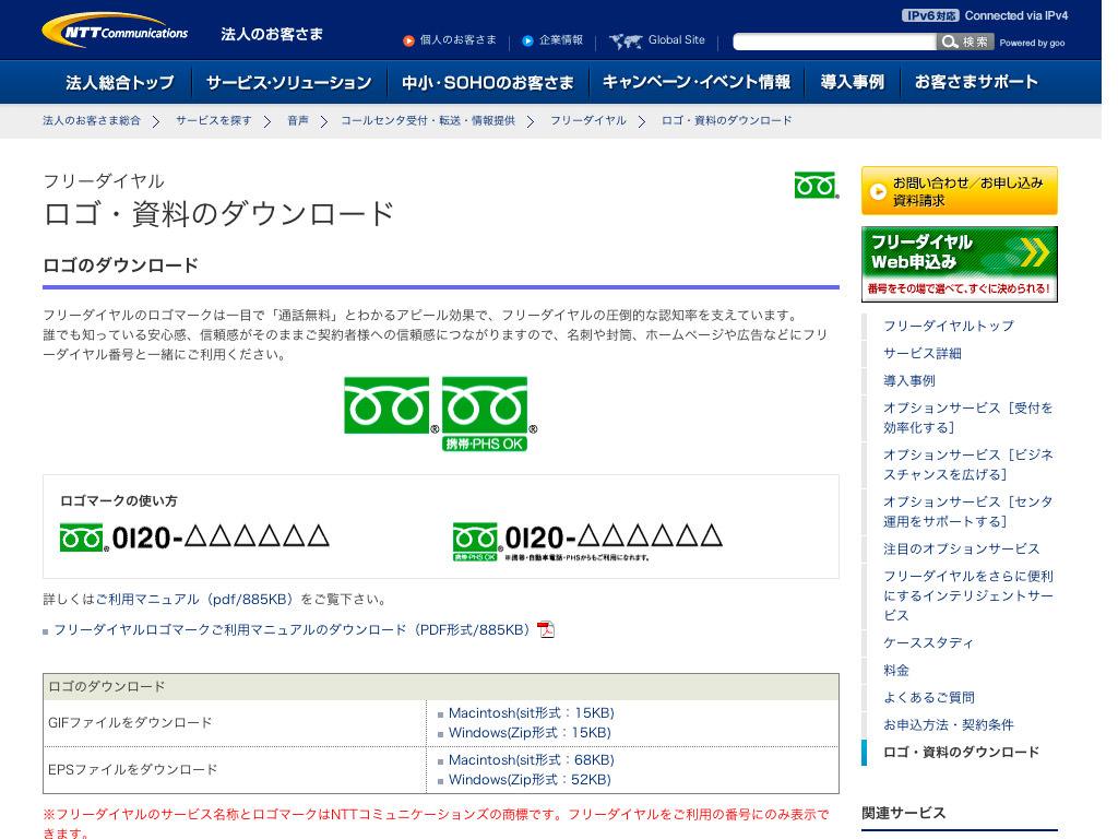 freedial-ntt.jpg