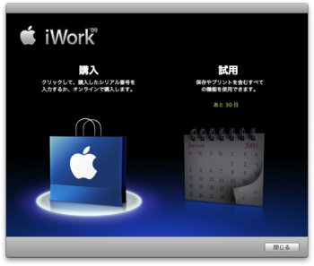 iWork-purchase.png