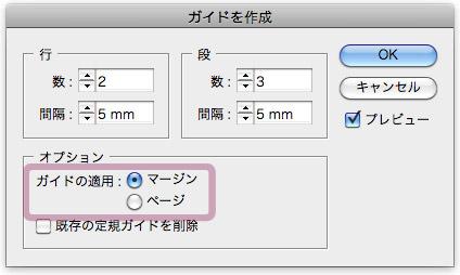indesign-cs5-create-guide-s.jpg