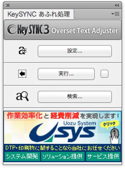 keysync-ad1.jpg