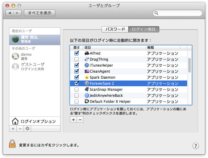 mac-login-s.jpg