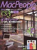 画像:MacPeople 2007年2月号の表紙
