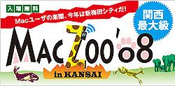 maczoo_kansai.jpg