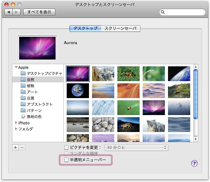 menubar-transparency-s.jpg