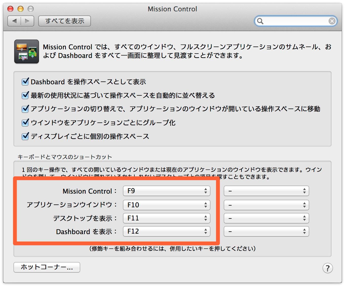 mission-control-shortcut-s.jpg