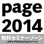 ogp-page2014-m.jpg
