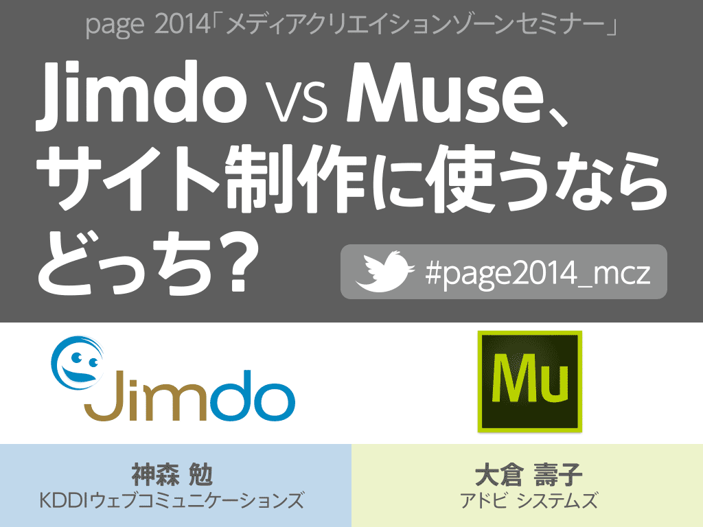 page2014-Jimdo-Muse.png