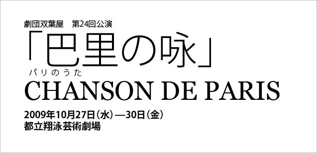 paris-title-65.jpg