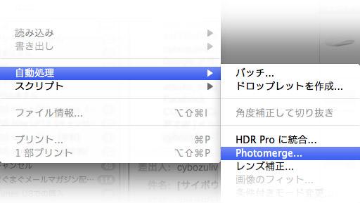 photomerge-step1.jpg