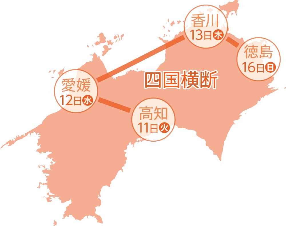 shikoku-tour.png