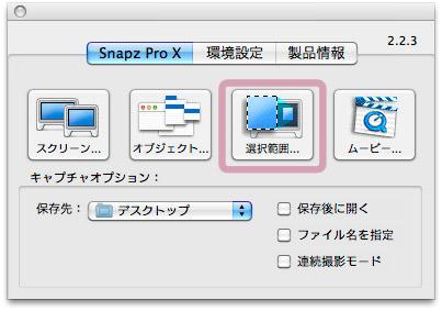 snapz-selection.jpg