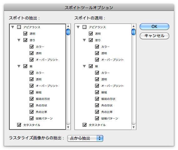 spoittool-option-s.jpg