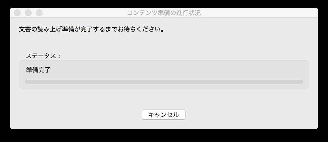読み上げ 無効 Adobe