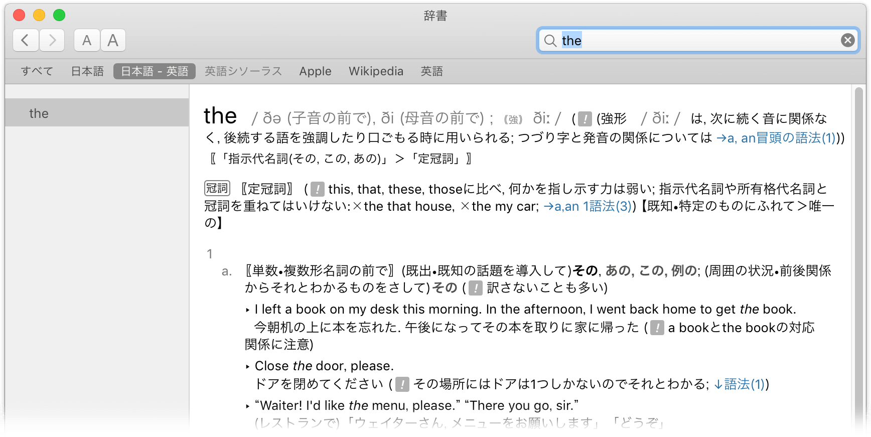 These 発音