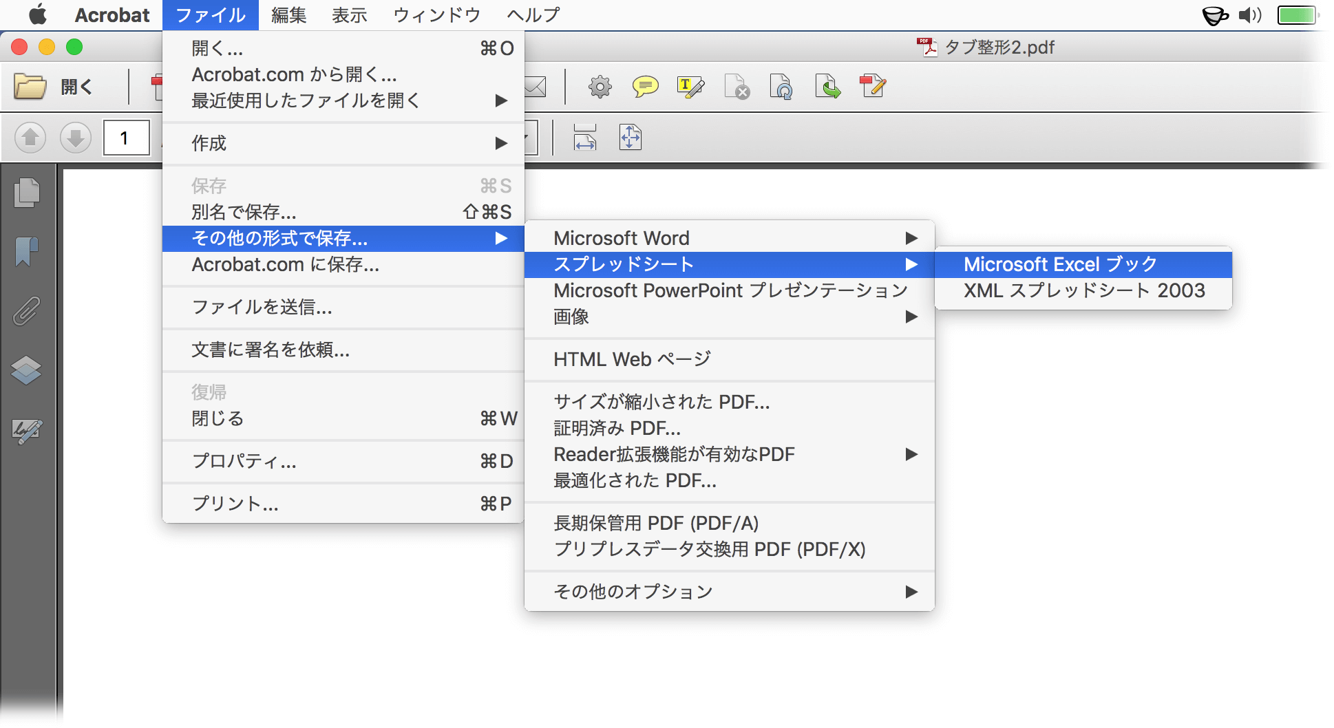 pdf を エクセル に 戻す