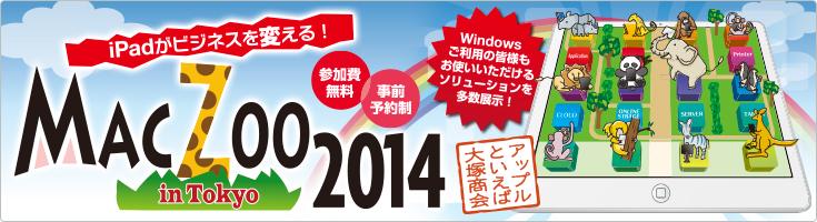 title-maczoo2014.jpg