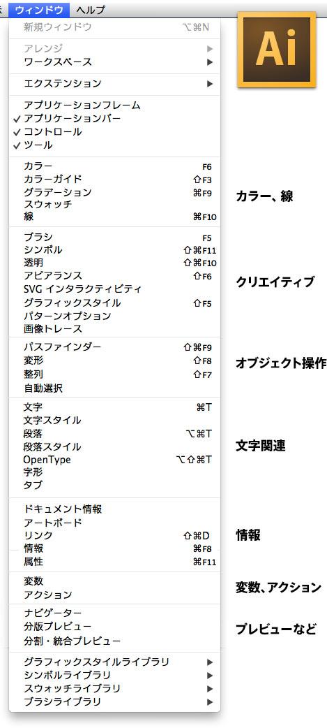 window-menu-ai-re.jpg