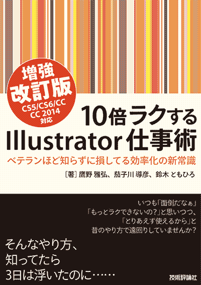 画像:『10倍ラクするIllustrator仕事術』